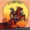 Pune Municipal Corporation Recruitment 2016 – Posts of Content Writer, Designer & Manager